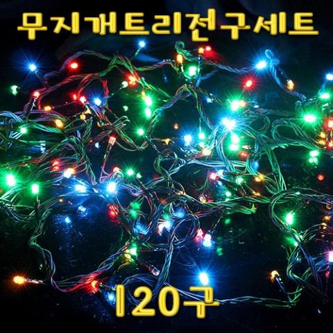 [척척박사네2068] 무지개트리전구세트(120구)