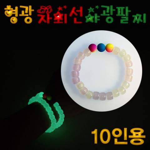 [척척박사네1393] 형광 자외선 야광팔찌만들기(10인용)