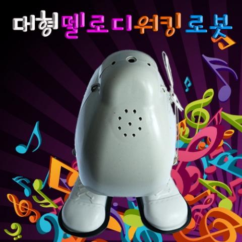 [척척박사네2008] 대형 멜로디 워킹로봇