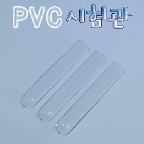 [척척박사네2060] PVC 시험관(10개)