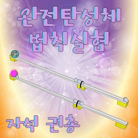 [척척박사네1920] 완전탄성체 법칙실험(5인용)