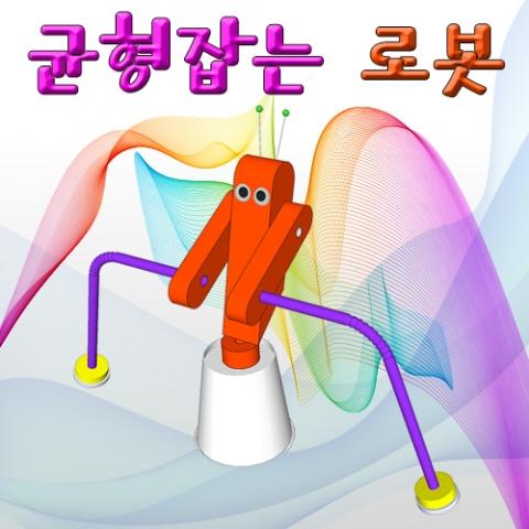 [척척박사네2003] 균형잡는 로봇만들기(10인용)