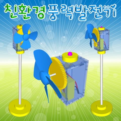 [척척박사네0041] 친환경 풍력발전기(5인용)