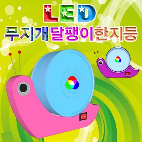[척척박사네0538] LED 무지개 달팽이한지등(1인용/5인용)