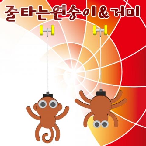 [척척박사네1912] 줄타는 원숭이 & 줄타는 거미(10인용)