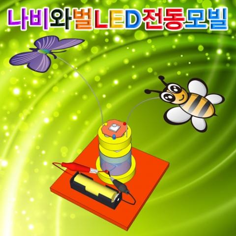 [척척박사네1181] 나비와 벌 LED 동력모빌(1인용/5인용)