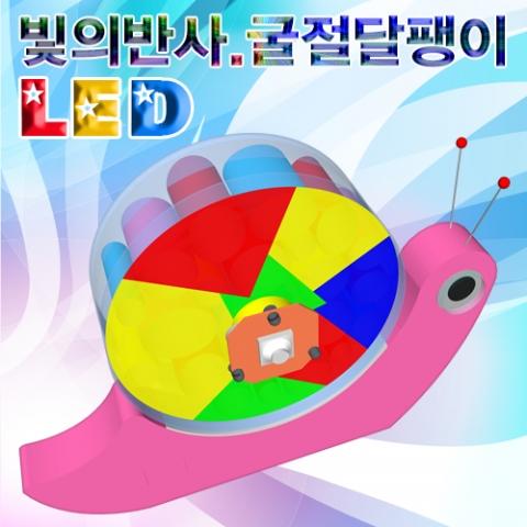 [척척박사네0533] LED 빛의 반사굴절 달팽이(1인용/5인용)