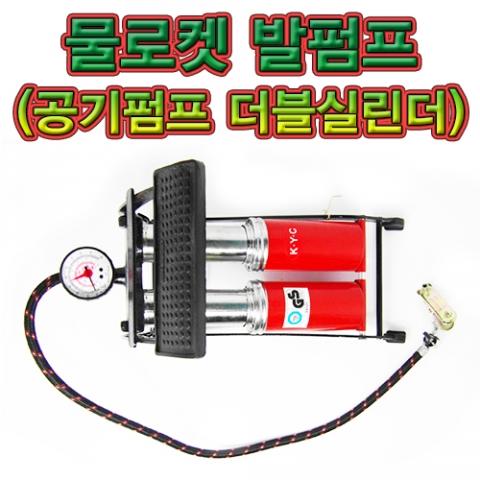 [척척박사네2262] 물로켓 발펌프(더블 실린더)