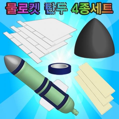 물로켓 탄두 4종세트(페트병 별매)