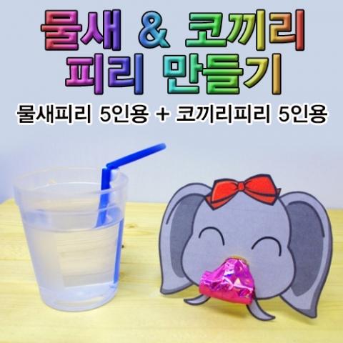 [척척박사네1748] 물새&코끼리피리 만들기(10인용)