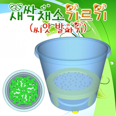 [척척박사네0528] 새싹 채소기르기(씨앗발아기)-1인용/5인용