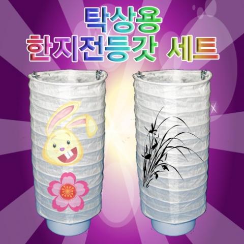 [척척박사네1551] 탁상용 한지 전등갓 세트