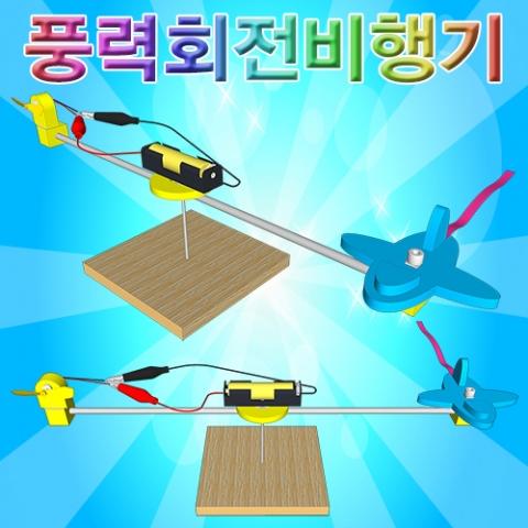 [척척박사네2229] 풍력 회전비행기(1인용/5인용)