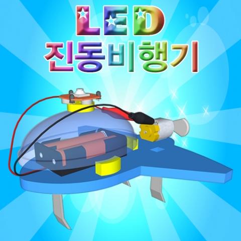 [척척박사네2228] LED 진동비행기(일반형/LED형)-1인용/5인용