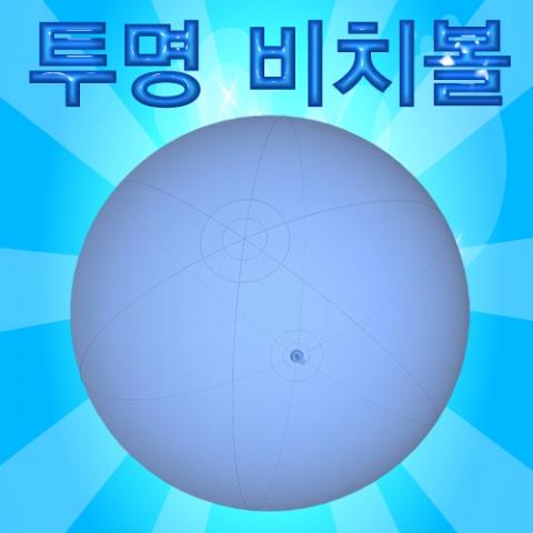 [척척박사네2020] 투명 비치볼 꾸미기