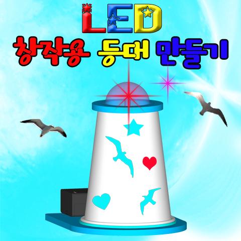 [척척박사네1907] LED 창작용 등대(5인용)