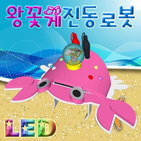 [척척박사네0518] 왕꽃게 LED 진동로봇(1인용/5인용)