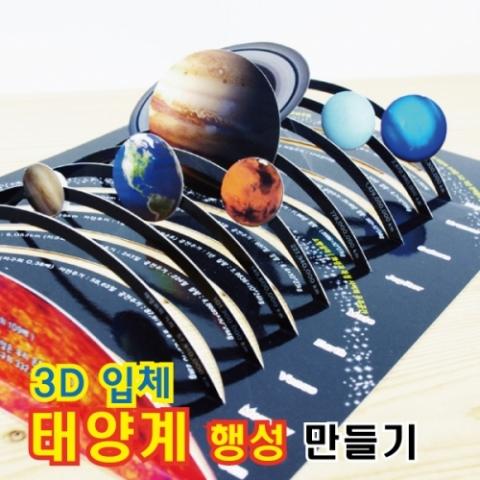[척척박사네1735] 3D 입체 태양계 행성 만들기-10인용