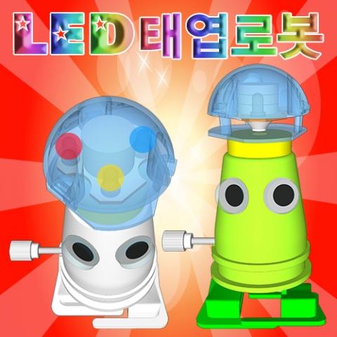 [척척박사네2327] LED 태엽로봇