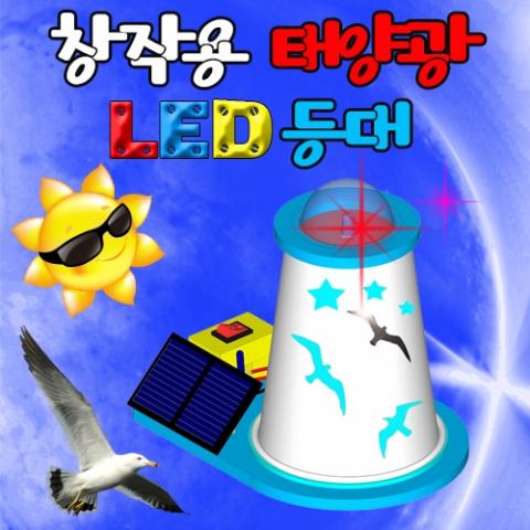 [척척박사네1434] 창작용 태양광 LED 등대(1인용/5인용)
