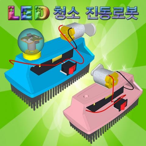 [척척박사네2325] 청소 진동로봇(LED형)