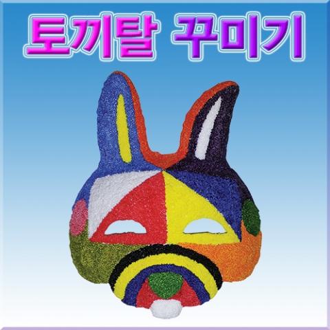 [척척박사네0037] 토끼탈 꾸미기