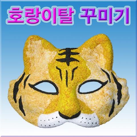 [척척박사네0036] 호랑이탈 꾸미기