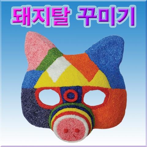 [척척박사네0035] 돼지탈 꾸미기
