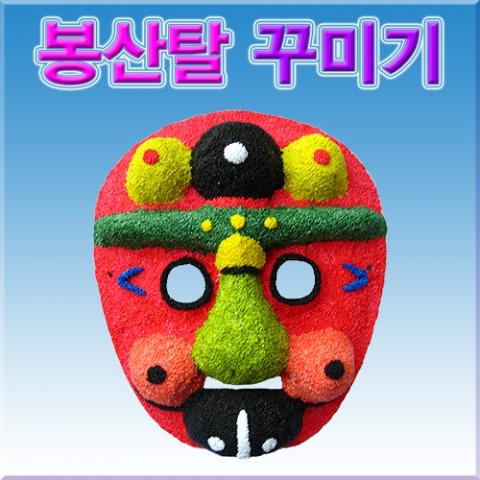 [척척박사네0034] 봉산탈 꾸미기
