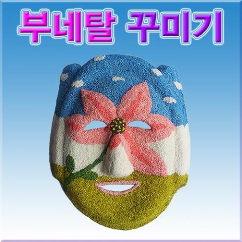 [척척박사네0032] 부네탈 꾸미기