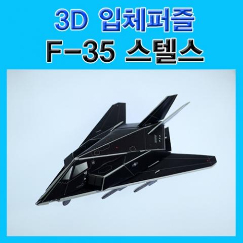 [척척박사네0344] 3D입체퍼즐 F-35 스텔스 전투기