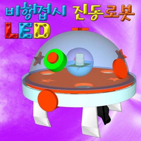 [척척박사네1906] LED 비행접시 진동로봇(5인용)