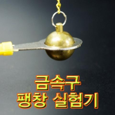 [척척박사네1407] 금속구 팽창실험기