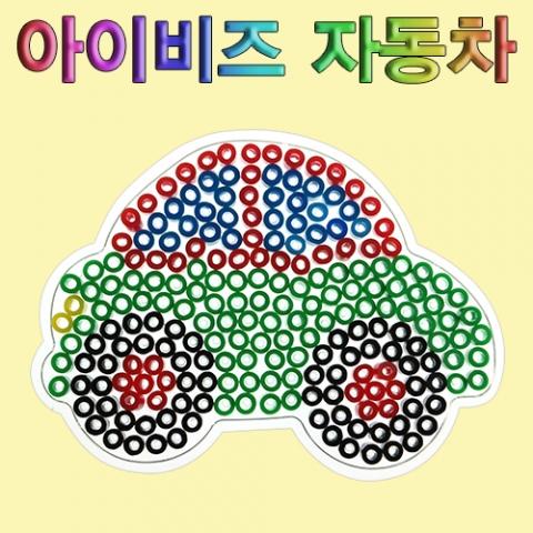 [척척박사네2007] 아이비즈 자동차 만들기 세트