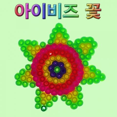 [척척박사네2005] 아이비즈 꽃 만들기 세트