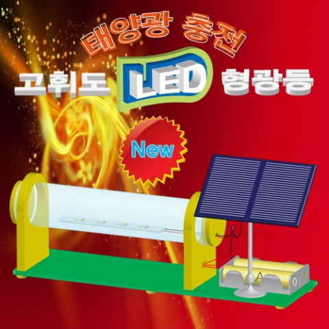 [척척박사네1212] 태양광충전 고휘도LED형광등