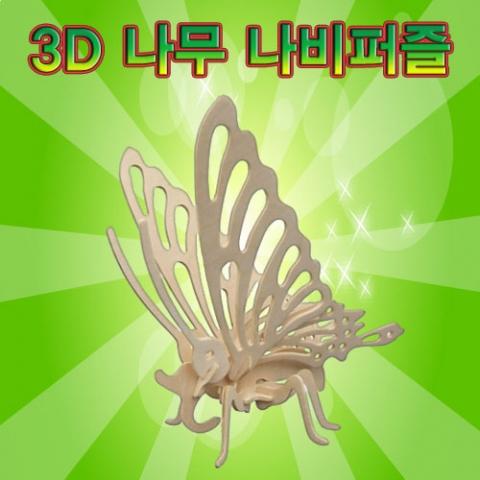 [척척박사네2009] 3D 나무 나비퍼즐