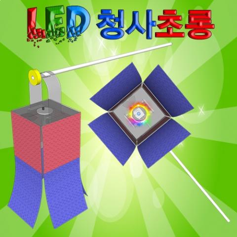 [척척박사네1406] LED 청사초롱 만들기(10인용)