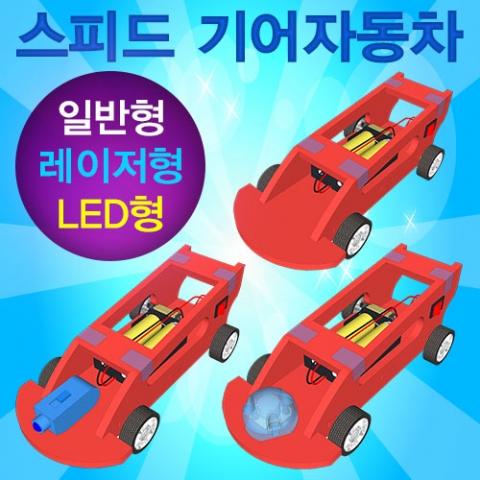 [척척박사네1463] 스피드 기어자동차(일반/레이저/LED형)-1인용/5인용