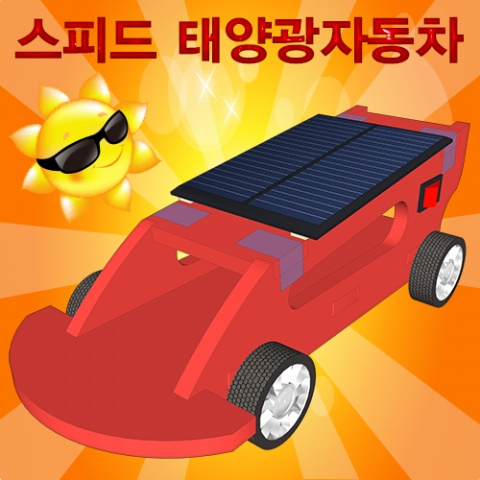 [척척박사네1462] 스피드 태양광자동차
