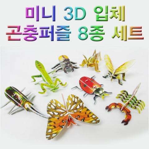 [척척박사네1384] 미니 3D 입체 곤충퍼즐 8종 세트