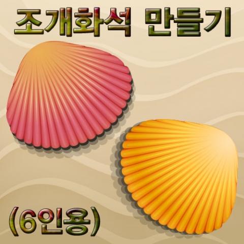 [척척박사네1722] 조개화석 만들기(6인용)
