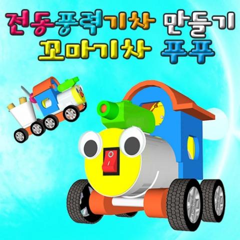 [척척박사네1456] 전동 풍력 꼬마기차(일반형/레이저형/차량추가)