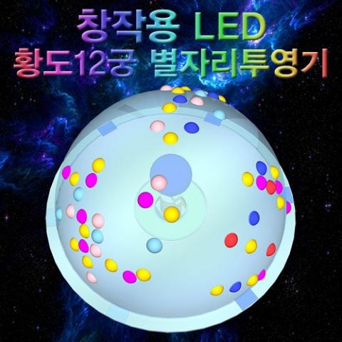 [척척박사네1906] 창작용 LED 황도12궁 별자리투영기(1인용/5인용)