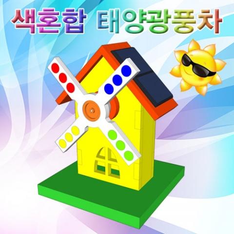 [척척박사네2199] 색혼합 태양광풍차(1인용/5인용)