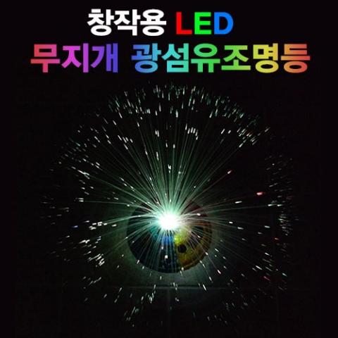 [척척박사네1419] 창작용 LED 무지개 광섬유조명등