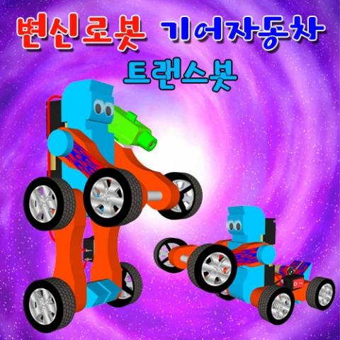 [척척박사네1991] 변신로봇 기어자동차(레이저형)-5인용