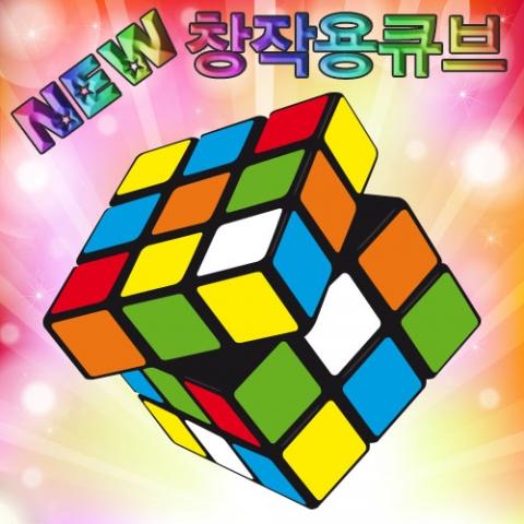 [척척박사네1983] 뉴 창작용 큐브