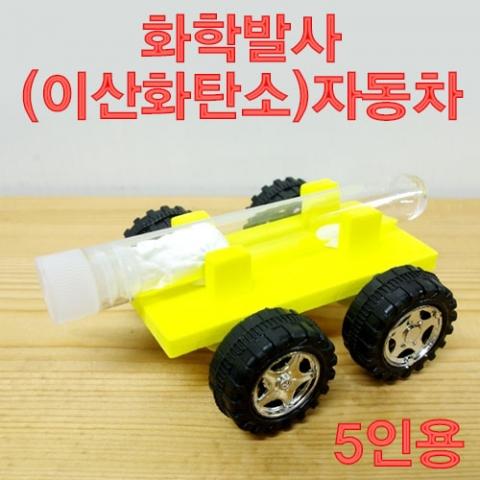 [척척박사네1407] 화학발사(이산화탄소)자동차-5인용
