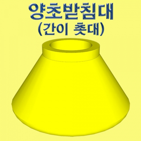 [척척박사네0529] 양초받침대(간이 촛대)-10개